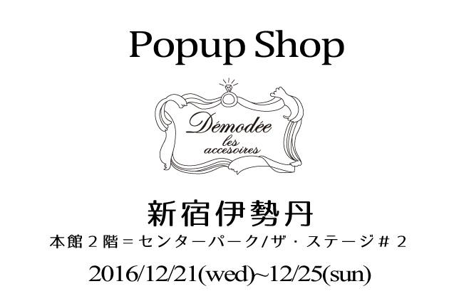 popupshop2