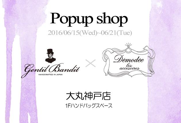 popup-shop